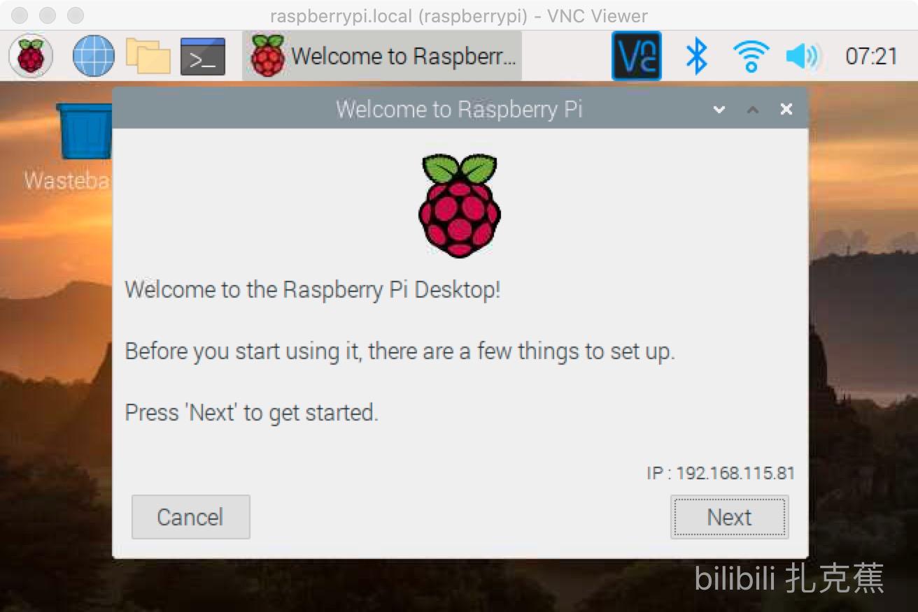 VNC连接树莓派界面